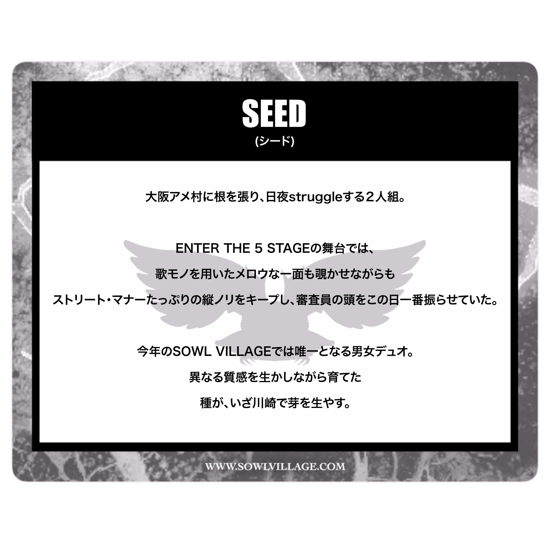 SWCARD-SEED-裏 – SOWL VILLAGE